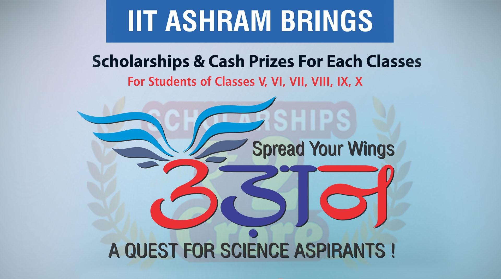 UDAAN Scholarship 2019