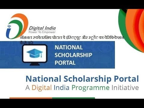 Central Sector Scholarship scheme for college & university 2019