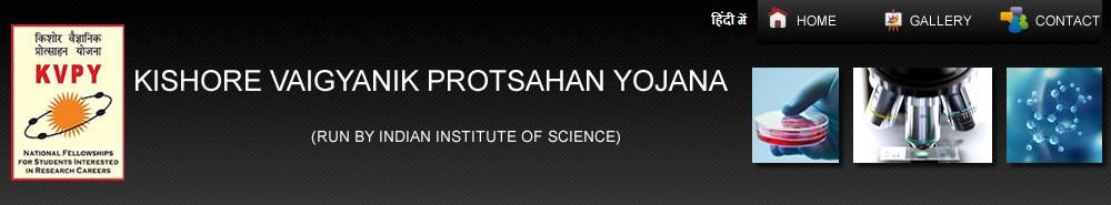 Kishore Vaigyanik Protsahan Yojna KVPY, 2020