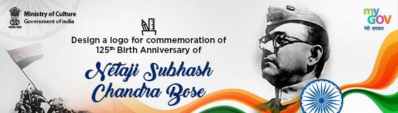 Design a logo for commemoration of 125th Birth Anniversary of Netaji Subhash Chandra Bose