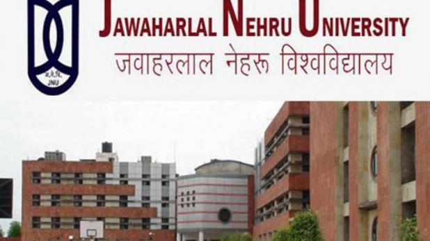 Jawaharlal Nehru University UG 2021